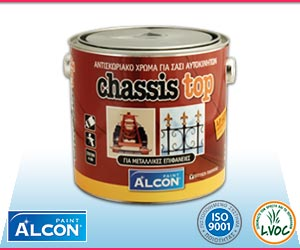 Alcon Chassis-Top