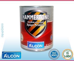 Alcon Hammertone Σφυρήλατο