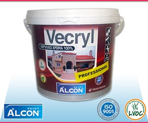 Alcon Vecryl Professional - 100% ακρυλικό χρώμα